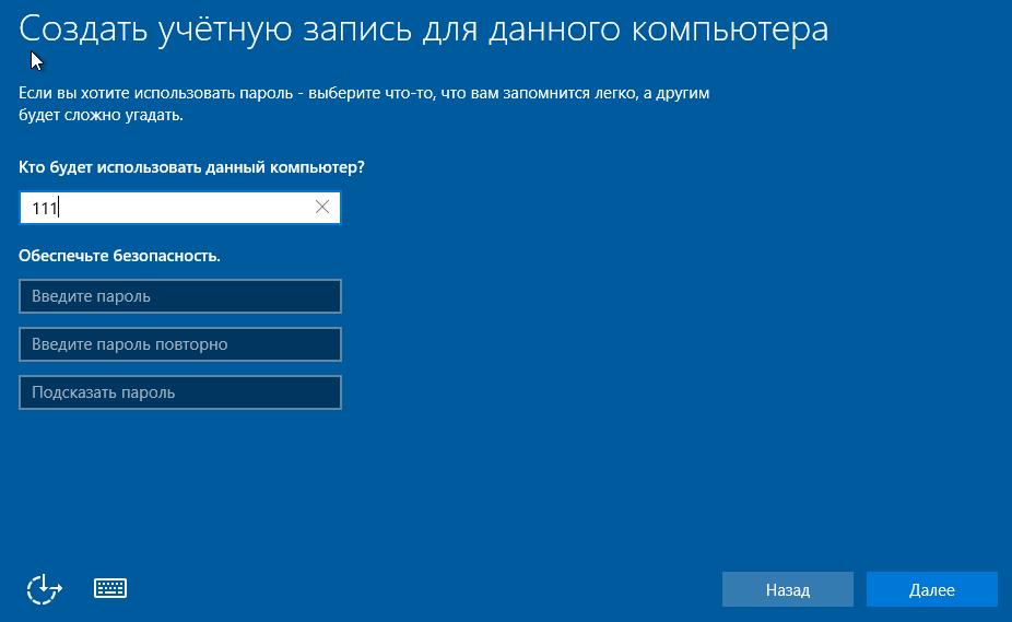 создание учетной записи для компьютера