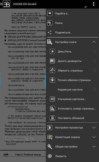 меню EBookDroid