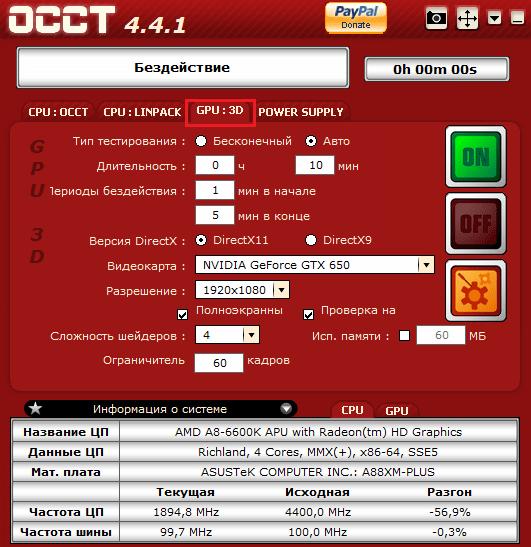 параметры тестирования видео в OCCT GPU 3D
