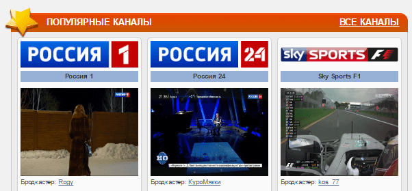 популярные каналы Torrent-TV