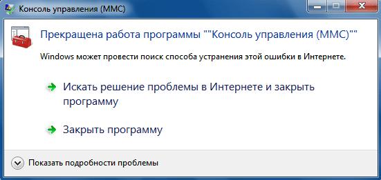 прекращена работа программы консоль управления mmc