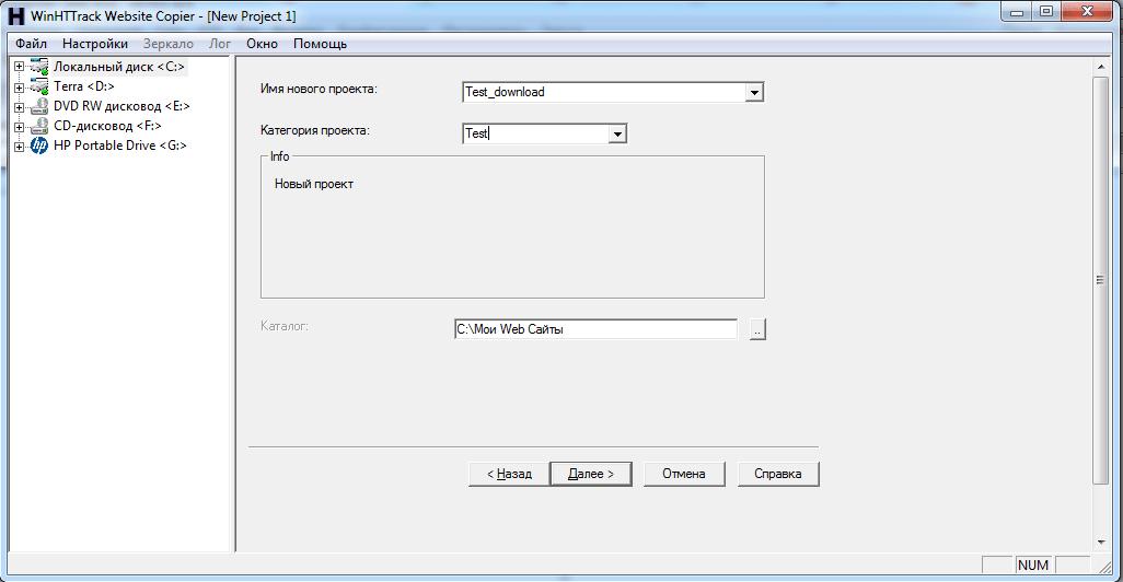 скачивание сайта в WinHTTrack WebSite Copier