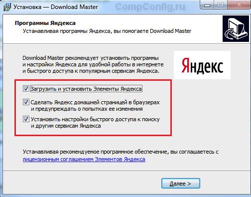 установка дополнительных программ яндекса