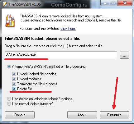 удаление файла в FileASSASSIN