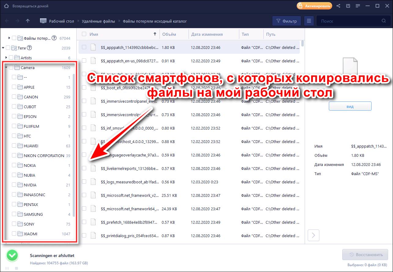 список смартфонов, с которых копировались файлы