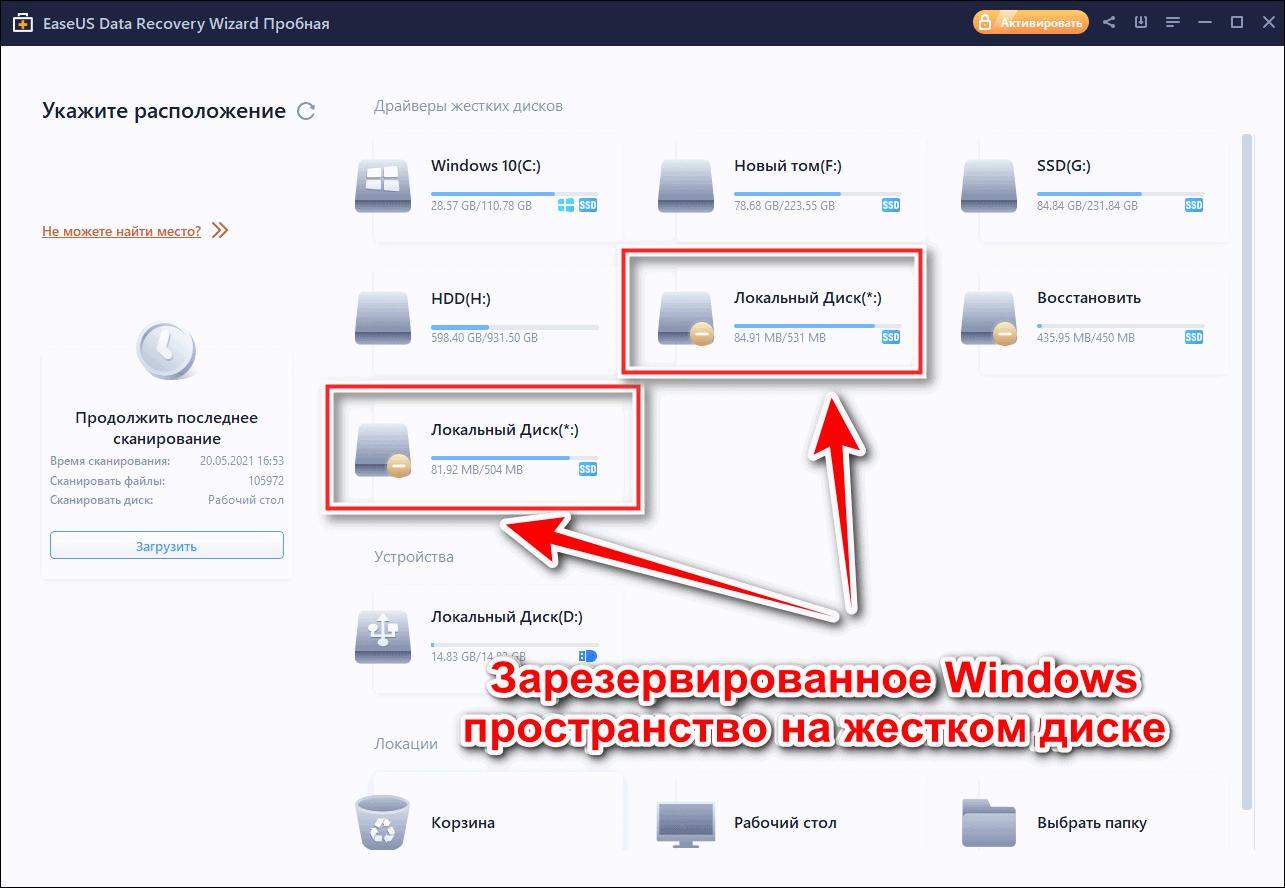 зарезервированные разделы Windows