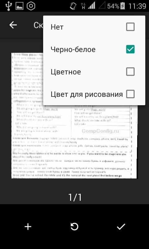 регулировка цвета pdf документа