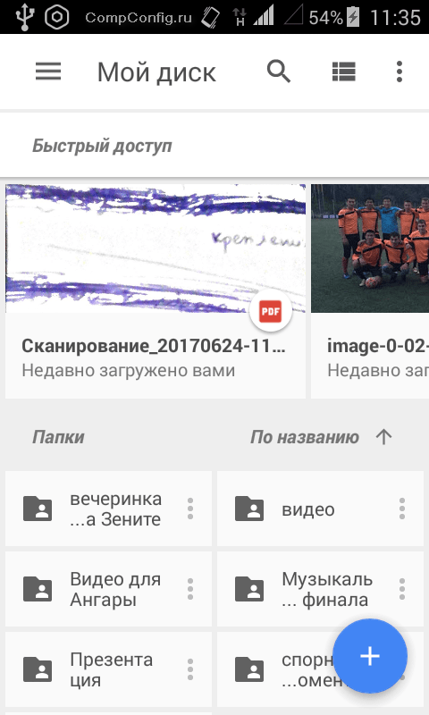 сканирование в pdf в Google Drive
