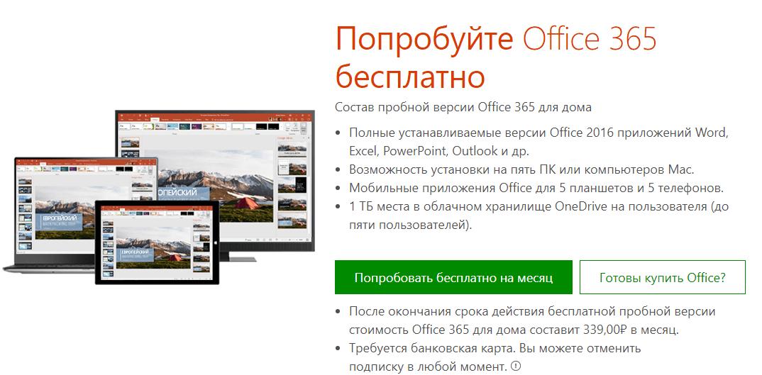 получение пробной версии office 365