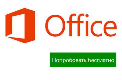попробовать microsoft office бесплатно