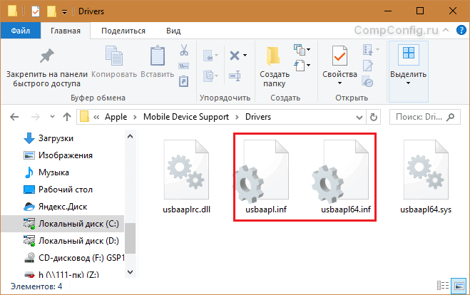 файлы драйвера для iphone