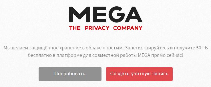 Облачное хранилище Mega