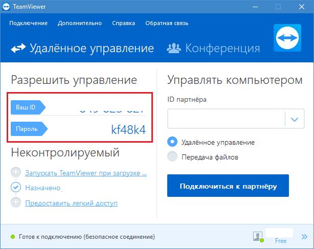 id и пароль в teamviewer