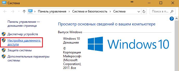 настройка удаленного доступа windows 10