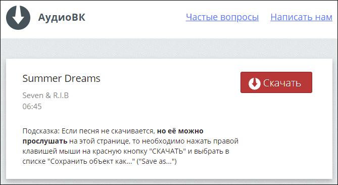 Audio Vkontakte и VKSaver для скачивания музыки из ВК