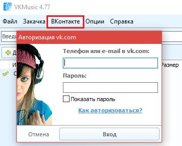 авторизация в VKMusic