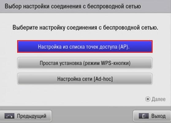 настройка из списка точек доступа AP