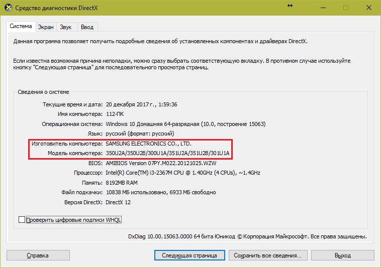 изготовитель компьютера в directx