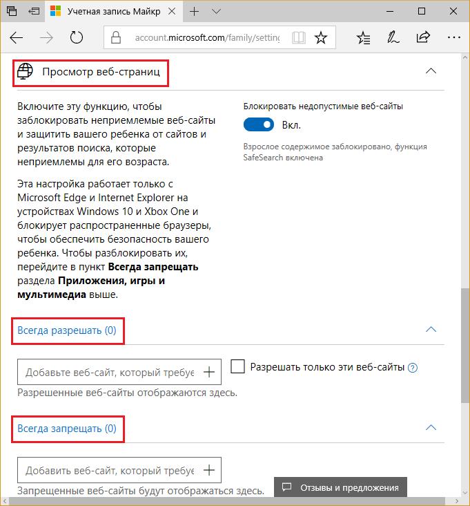 разрешенные и запрещенные сайты