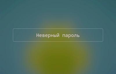 неверный пароль android