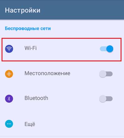 активация wi-fi