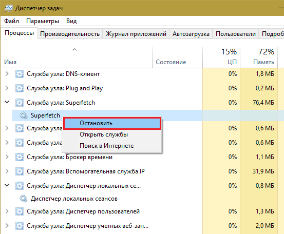 вкладка процессы windows 10