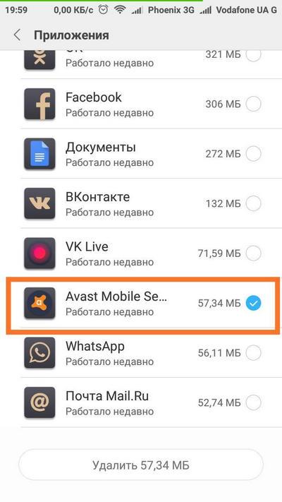 удаление avast mobile