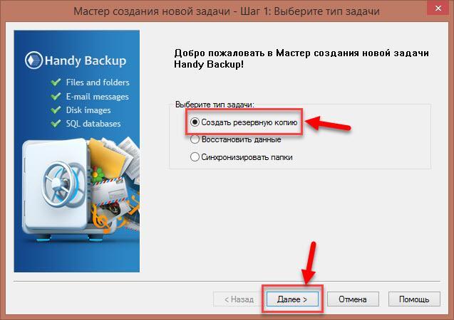 Handy Backup создать резервную копию