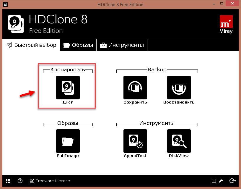 HDClone клонировать диск