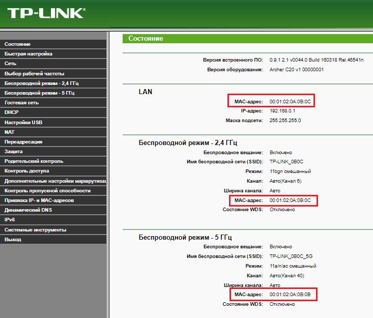 состояние tp-link