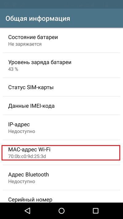 мак адрес wi-fi на телефоне