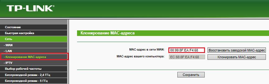 изменение mac-адреса в роутере tp-link