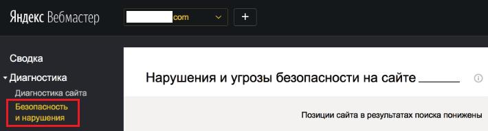 яндекс вебмастер безопасность и нарушения
