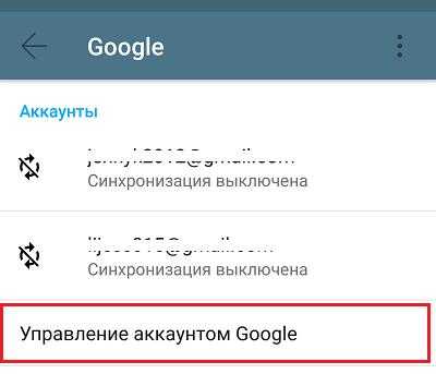управление аккаунтом гугл