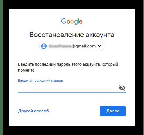 ввод последнего пароля