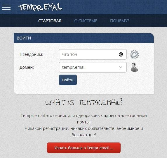 Tempr