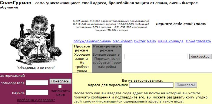 Spamgourmet