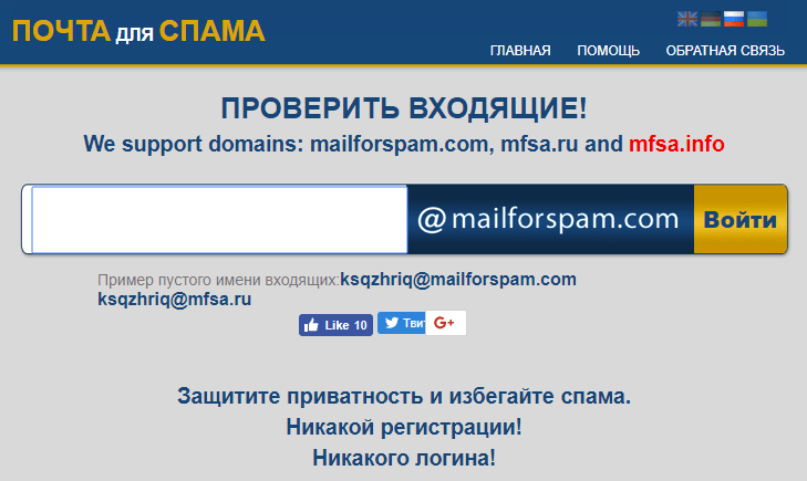 Mailforspam