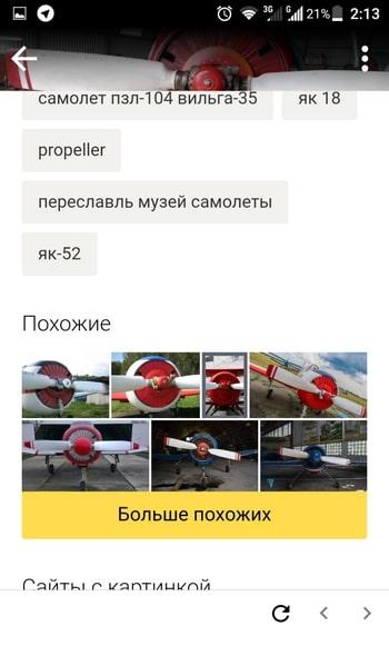 похожие картинки в Яндекс