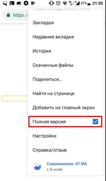 полная версия браузера