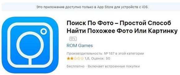 """приложение """"поиск по фото"""" в App Store"""