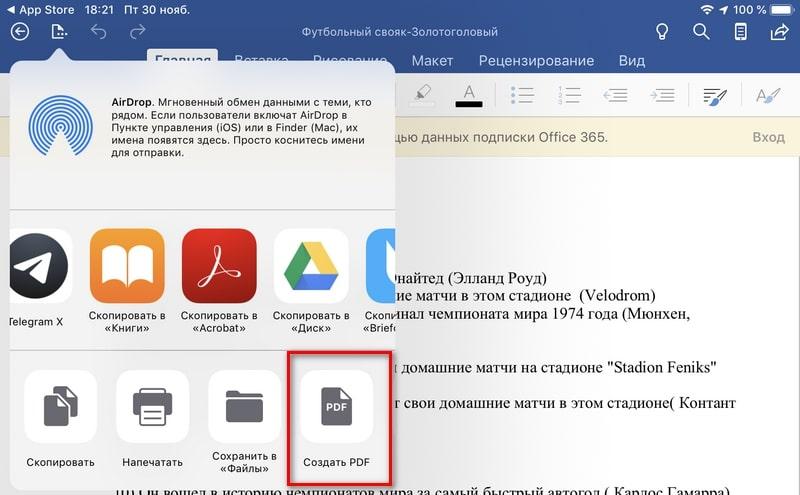 пункт Создать PDF