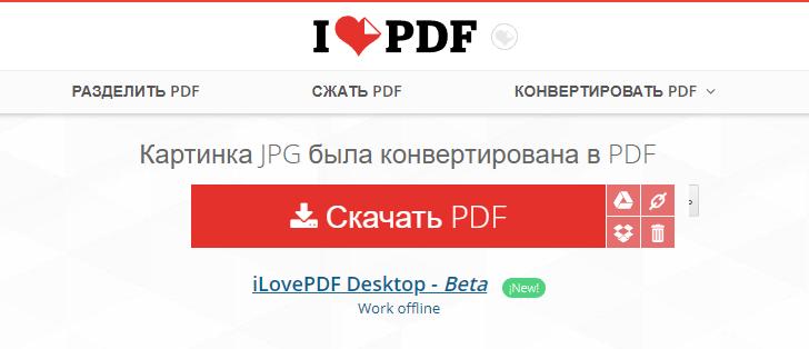 скачивание pdf