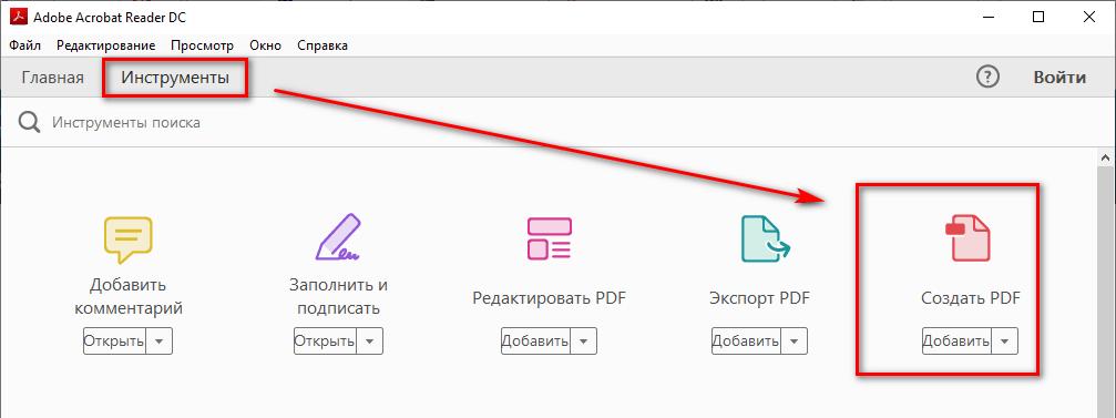 инструмент создания pdf в Acrobat Reader