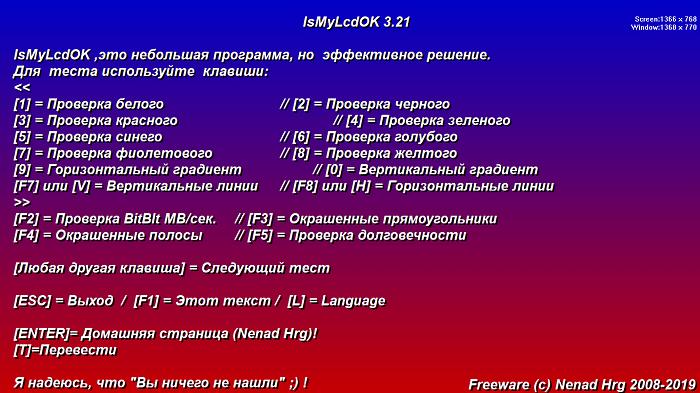 IsMyLcdOK