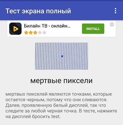 Тест экрана полный