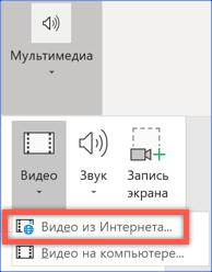 кнопка видео из интернета