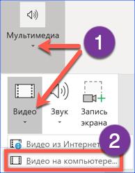 кнопка видео на компьютере