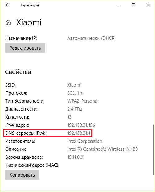 dns-сервер в windows 10