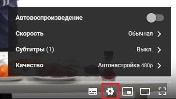 настройки плеера youtube